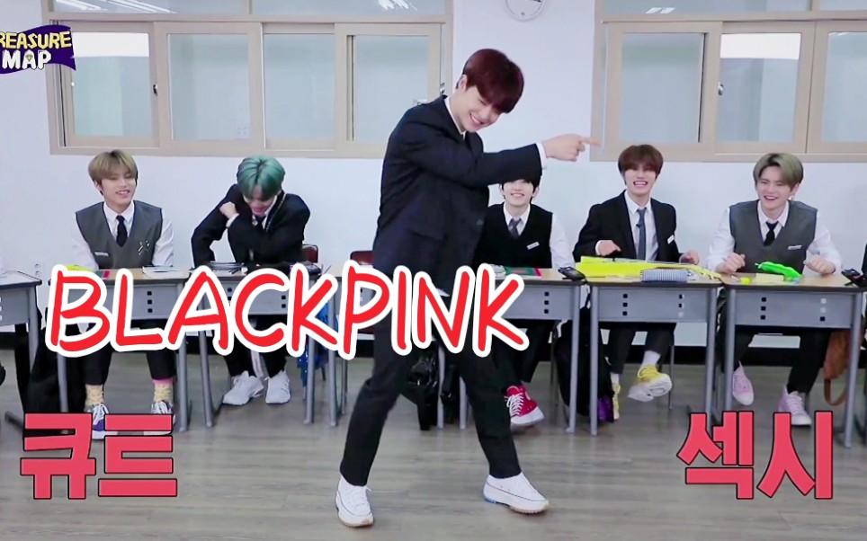 YG新男团Treasure12团综翻跳BLACKPINK! 太可爱辣! 感谢师弟!