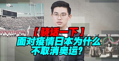 骁话一下:面对疫情日本为什么不取消奥运?带你算算政治经济社会三本账