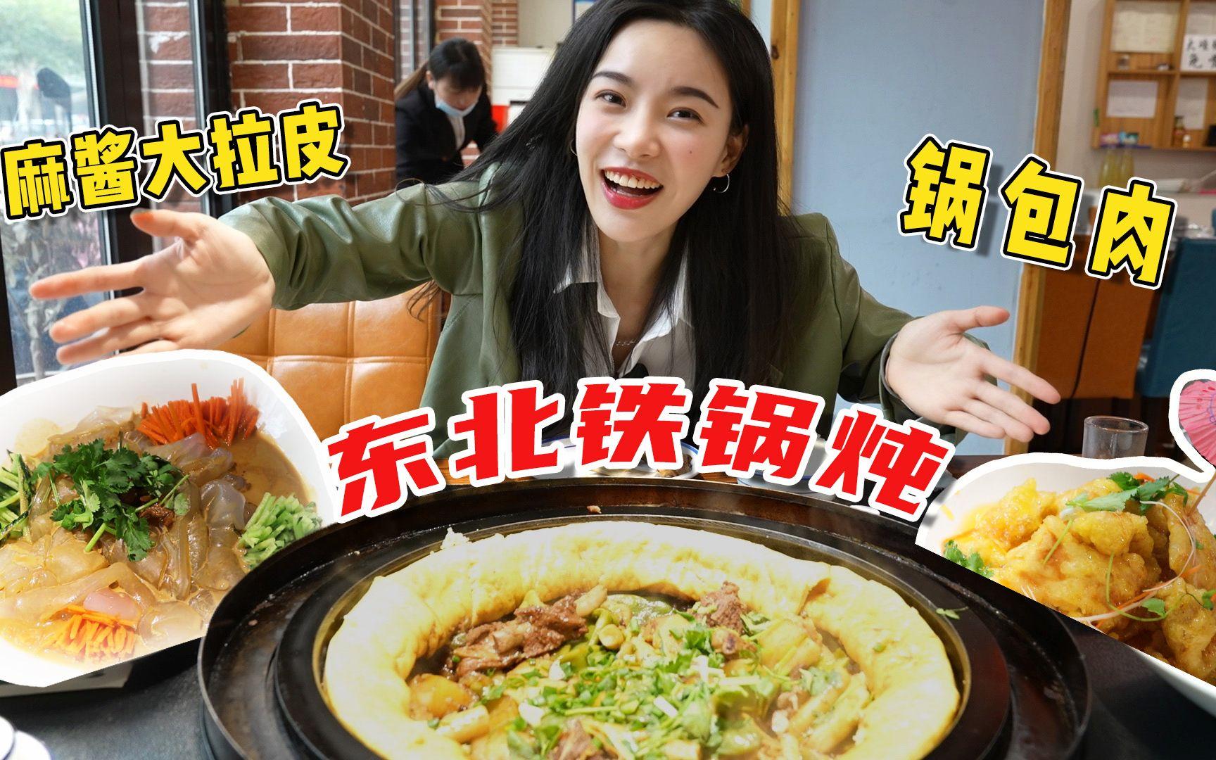 168元的四人餐, 东北铁锅炖排骨, 再来份锅包肉, 吃撑了!