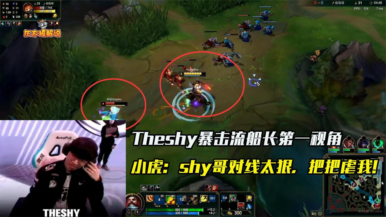 RNG VS IG 第三场, Theshy船长第一视角, 小虎: 他对线是真的狠!