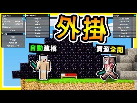 minecraft 開場直接產綠寶石【外掛床戰】 一鍵【自動蓋橋】不會被ban 超快速床戰 全字幕