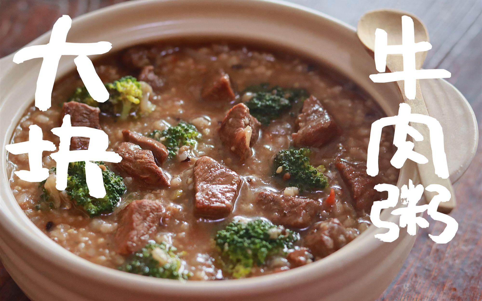 半斤牛肉、一碗粥! 大块【牛肉粥】满足嘴馋女生的减脂硬菜!