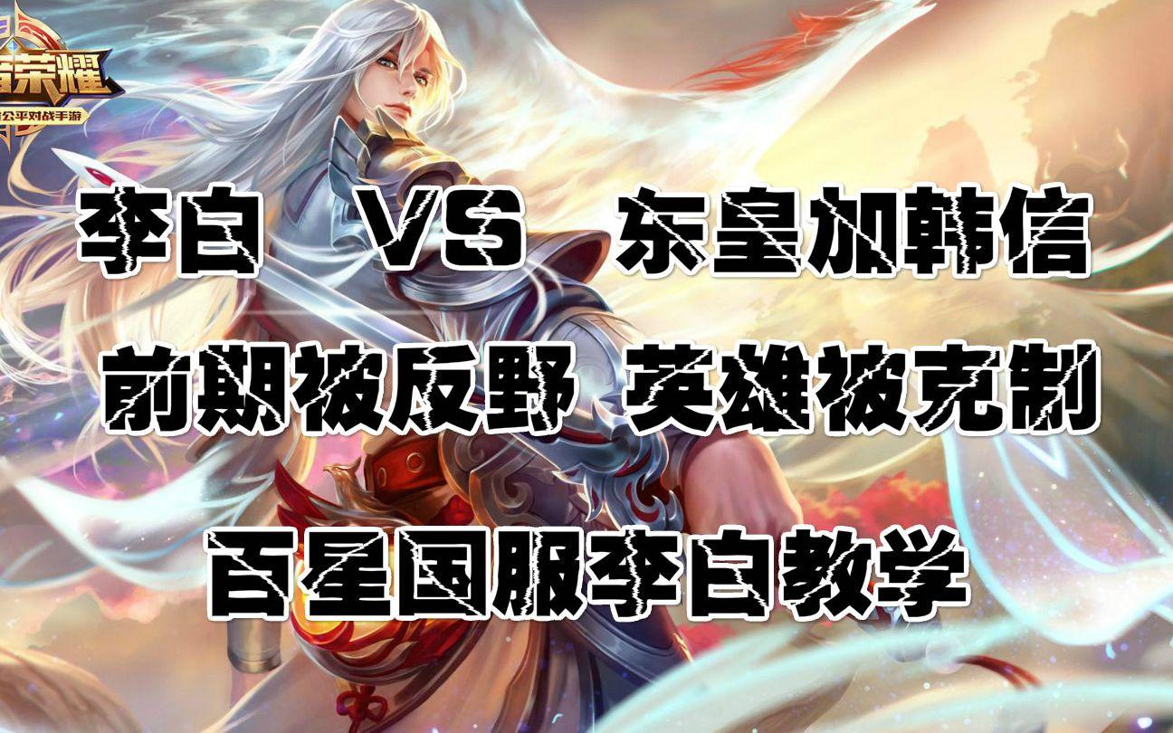 【大白剑仙】李白最怕韩信 + 东皇? 李白被克制该怎么打。