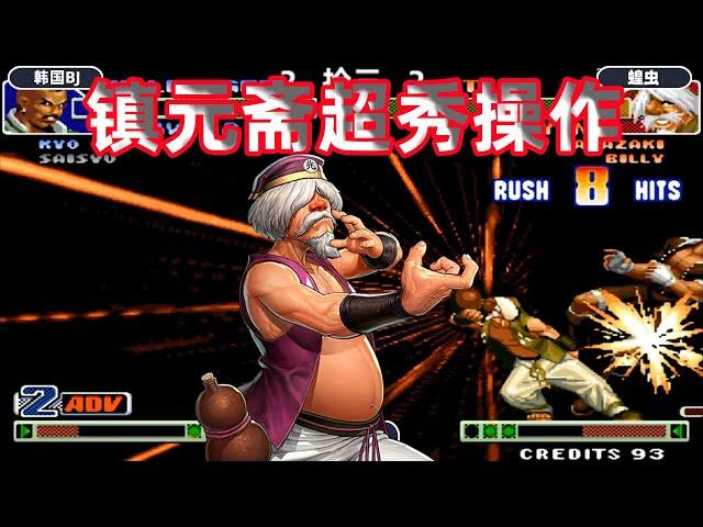 拳皇98c: 镇元斋这套50连玩出新高度,韩国高手表示已经无能为力