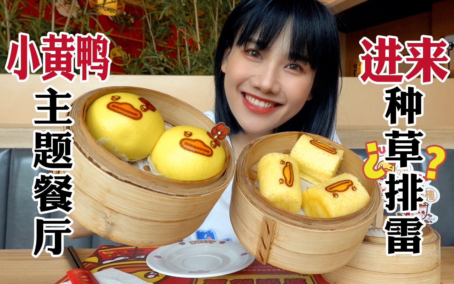 Q萌小黄鸭茶餐! 种草还是拔草? | 成都美食探店