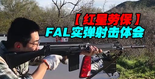 【红星劳保】FN FAL步枪真铁的实弹射击体会