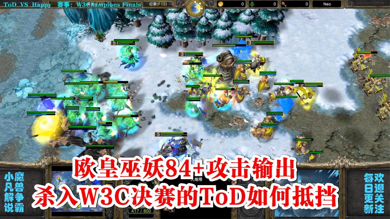 欧皇巫妖84+攻击输出, 杀入W3C决赛的ToD如何抵挡 W3C决赛一