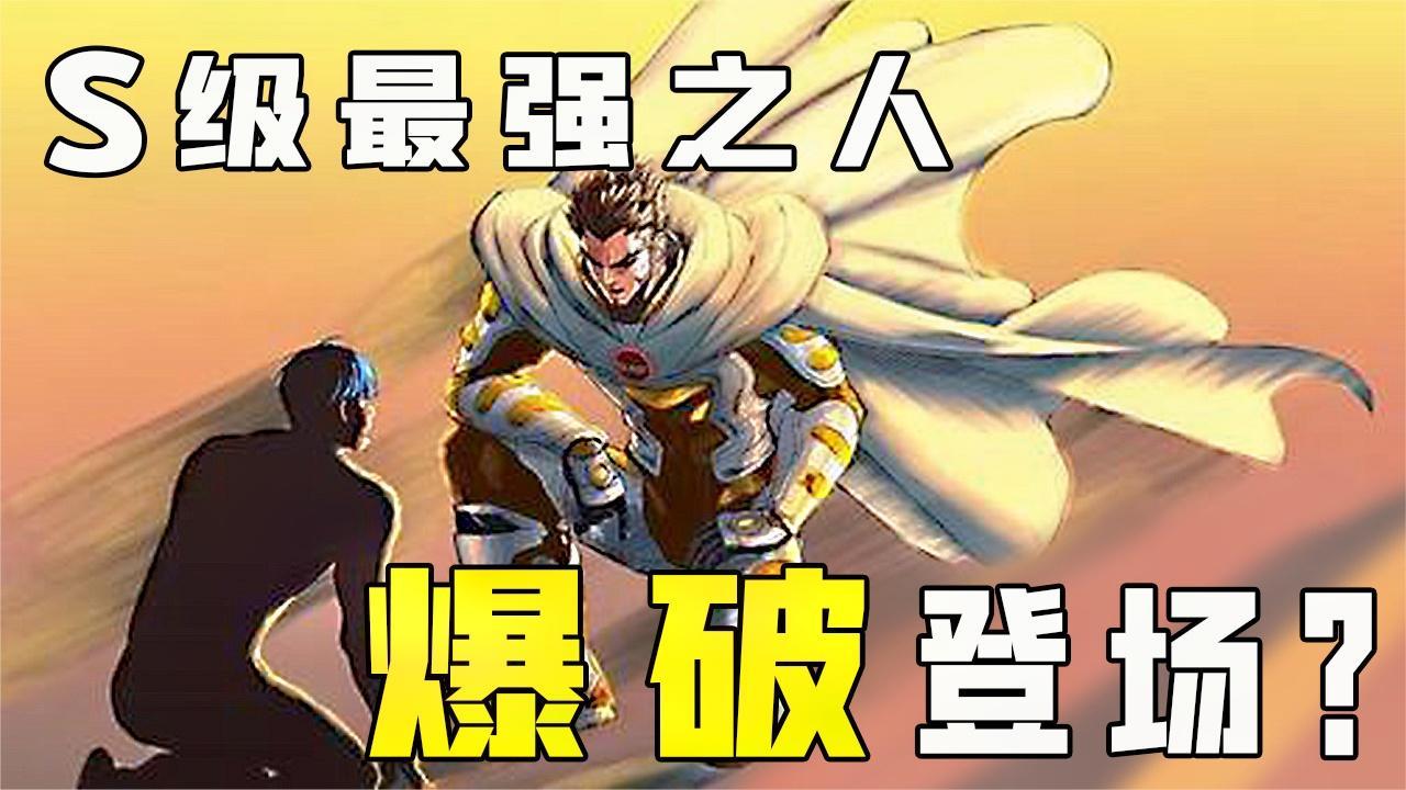 【一拳超人】第三季.怪协篇14: S级最强者爆破登场? 龙卷实力飙升