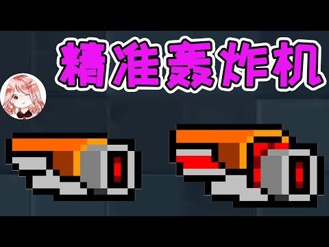 【元氣騎士•Soul Knight】超红武!精准轰炸机?改良后,专治子弹分叉射不准