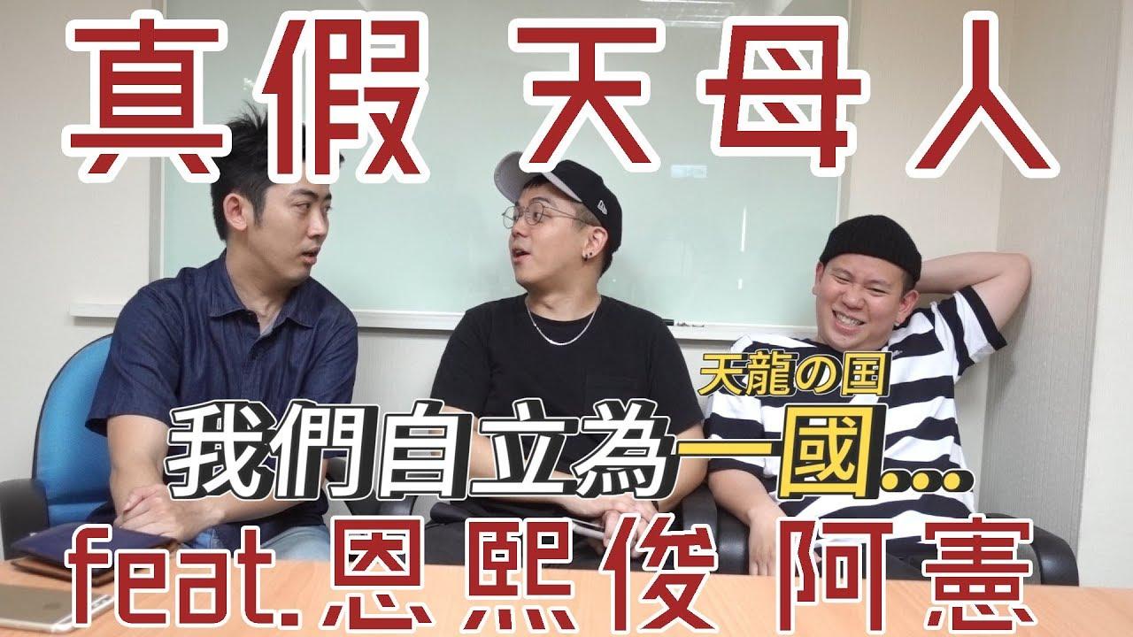 【6tan】真假天母人 feat. 喝醉的恩熙俊 喝醉的阿憲