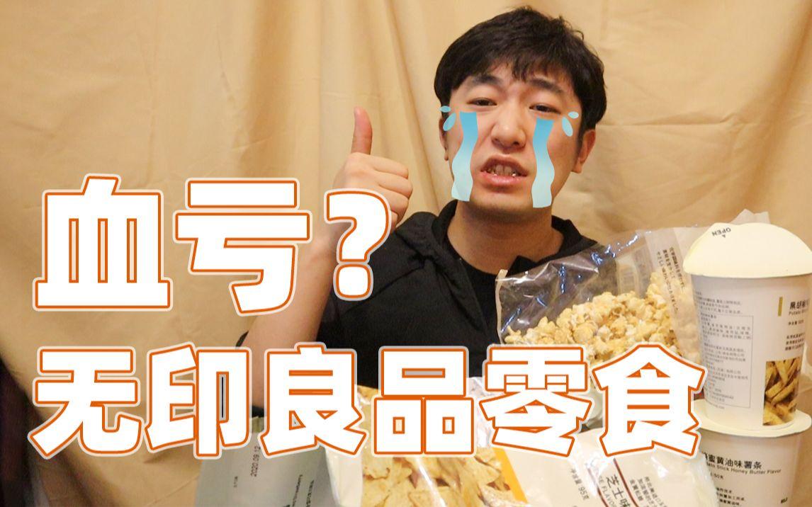 无印良品零食试吃! 最后的酸辣粉不要买!