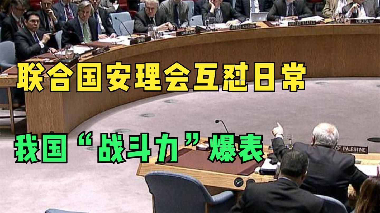 """联合国大会""""互怼""""日常, 美俄日常扯皮, 中国战力爆表: 不服怼你"""