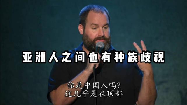 亚洲人之间也有种族歧视米国脱口秀...