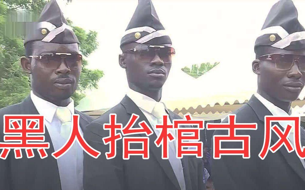 【黑人抬棺】古风改编