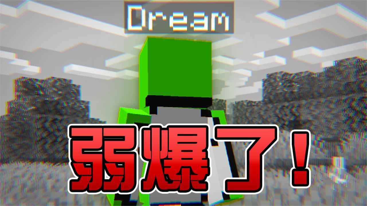 国外职业玩家Dream太菜了? 大神不忍直视? 我的世界MC