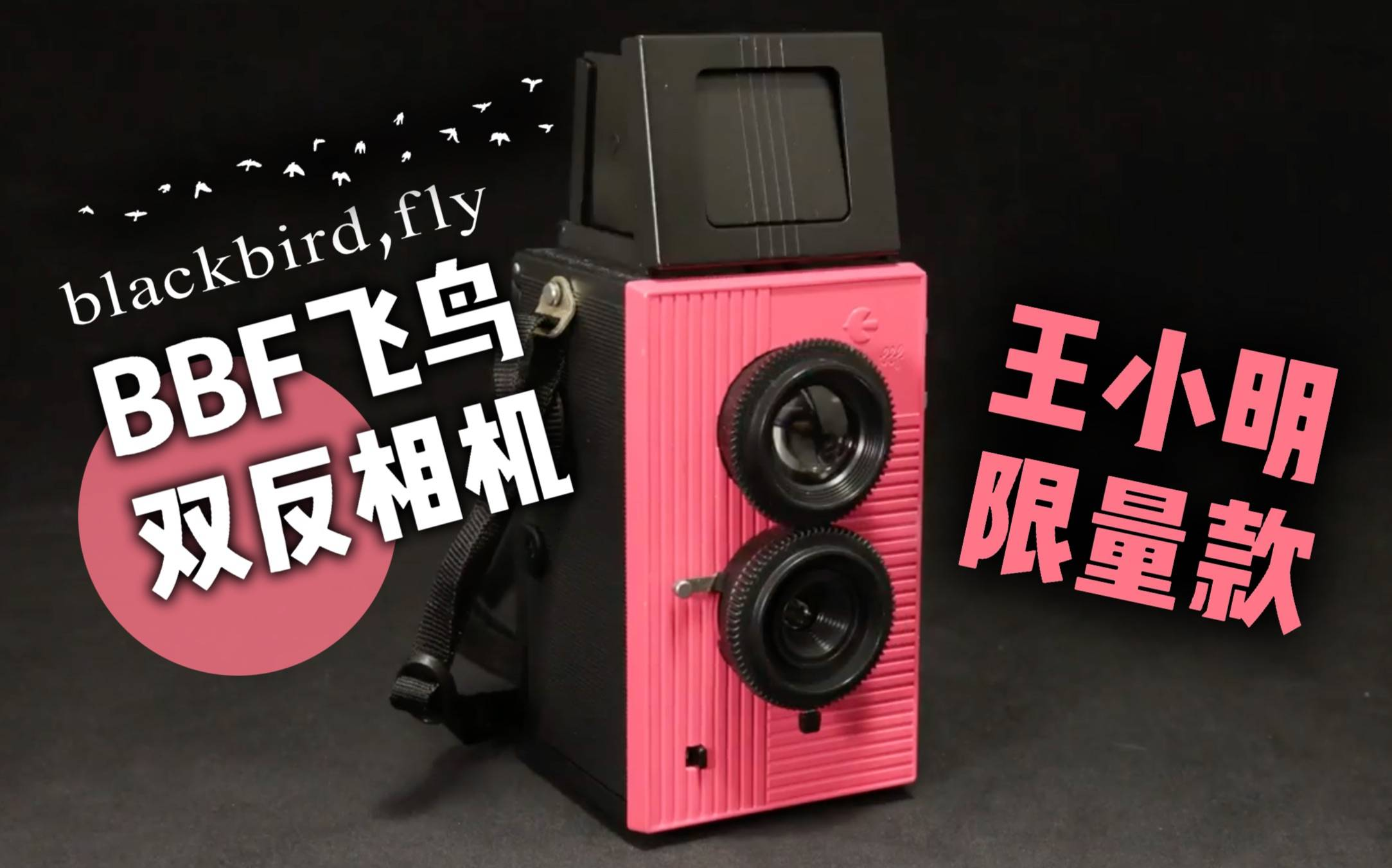 【Youtube转载】王小明限量款! BBF飞鸟 Lomo双反相机 开盒评测! ! !