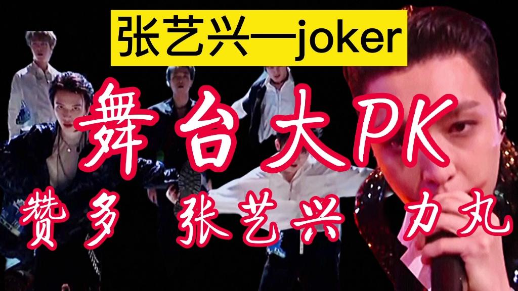 张艺兴joker大PK, 创造营赞多、力丸燃爆舞台, 艺兴这次真的输了吗?