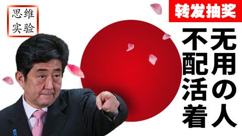 #转发抽奖#【思维实验室】从疫情处理看日本民族性,无用的人就不必活着了