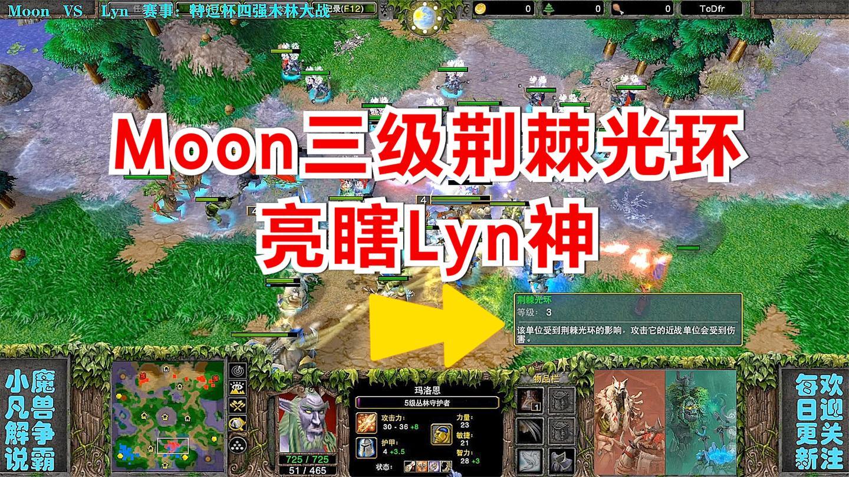 木林大战, Moon三级荆棘光环亮瞎Lyn神 精彩魔兽比赛
