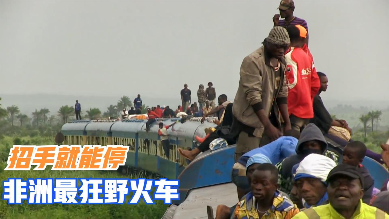 非洲火车司机月薪600块, 1600公里跑8天, 为赚钱招手就能停