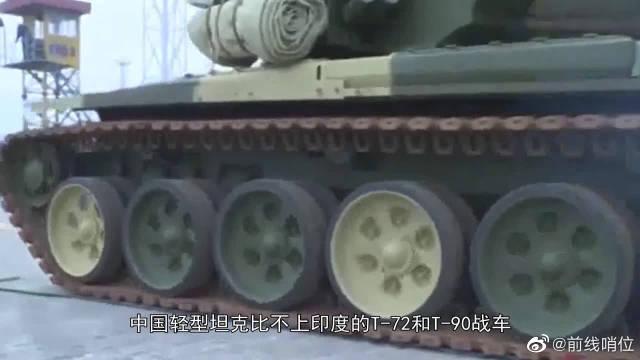 三哥: 15式轻坦比不上我们的T-72和T-90战车...