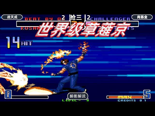拳皇2002: 平台最强草薙京有多猛,空血连招也能火力全开