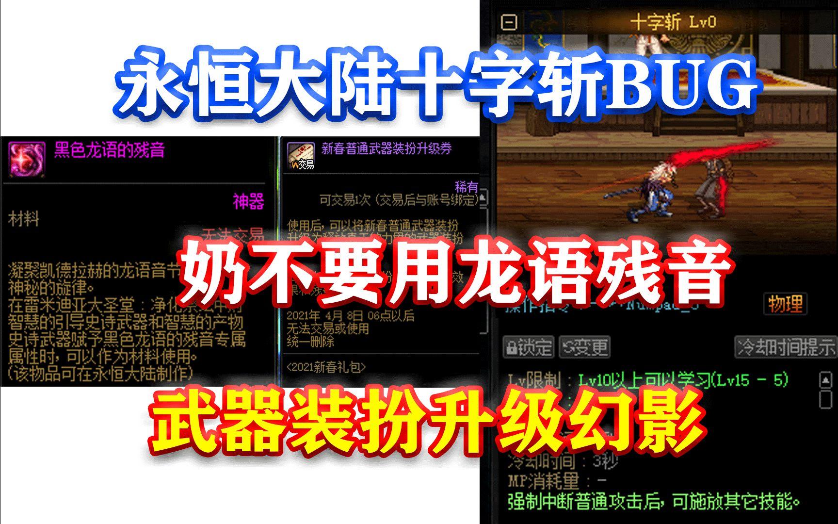 DNF: 永恒大陆十字斩BUG! 奶不要用龙语残音! 武器装扮升级幻影!