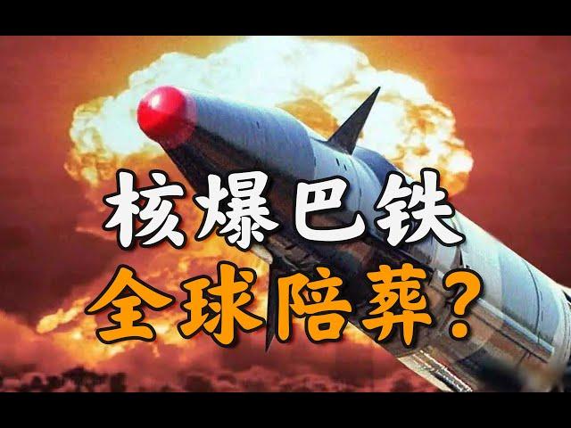 印度核戰威脅,美國背後捅刀,巴鐵危在旦夕?【不良博士】