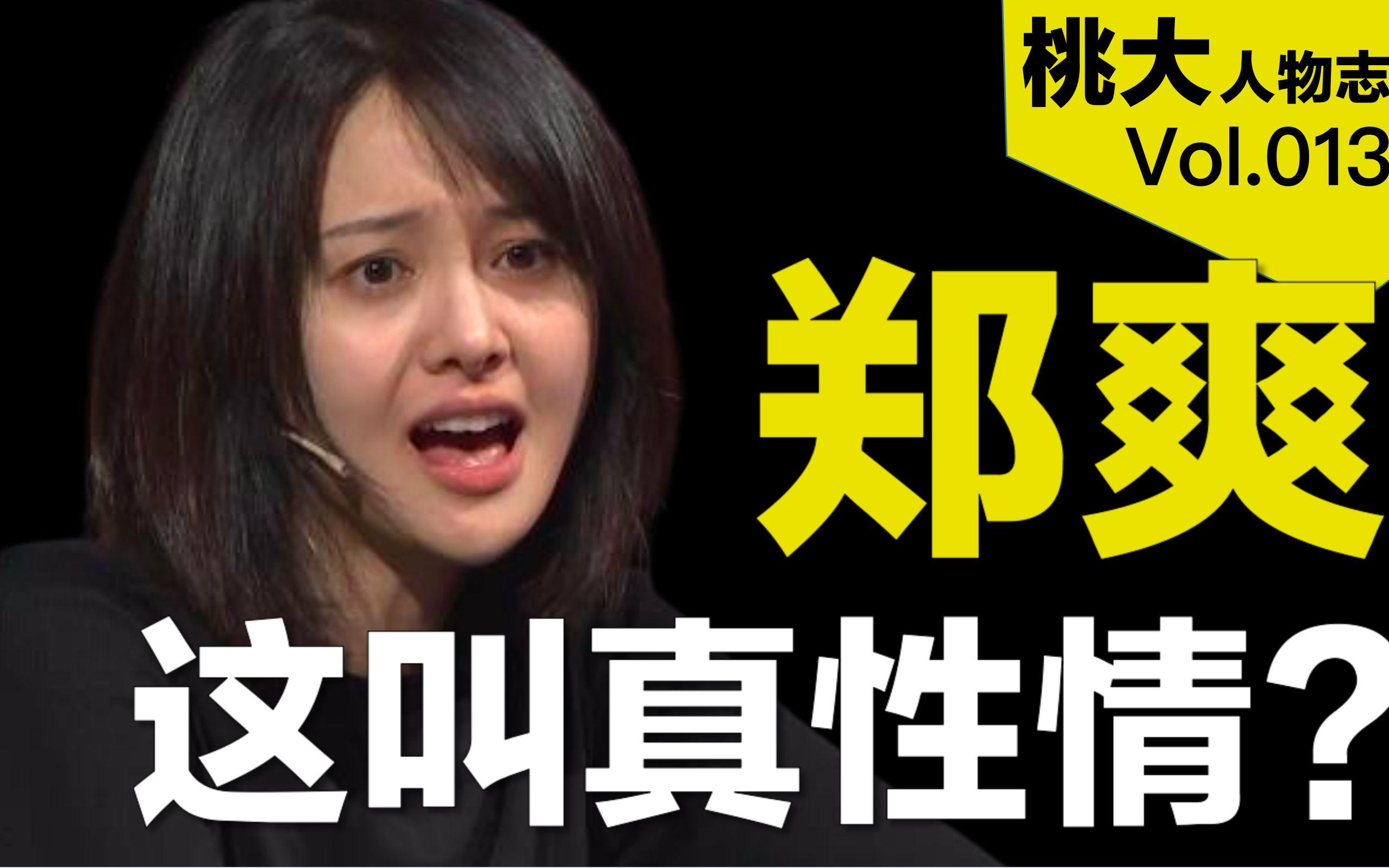 【桃大】郑爽事件: 娱乐圈的另一位顶流? 还我楚雨荨!