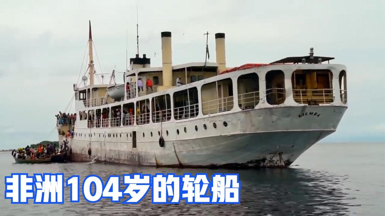非洲小国的轮船用了104年, 600公里开3天, 停船不靠岸乘客自己爬