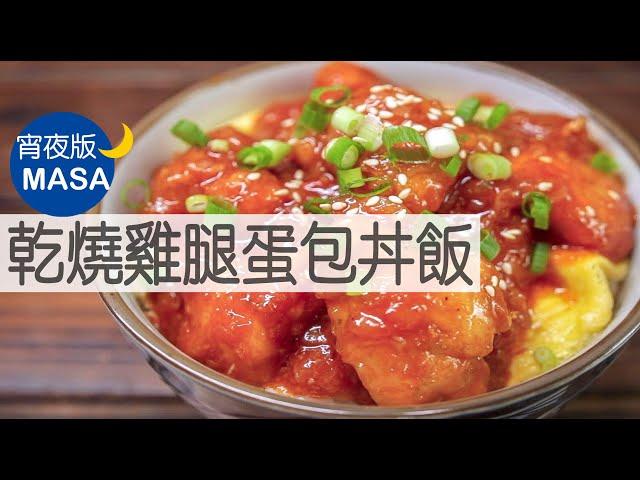 乾燒雞腿蛋包丼飯/chicken egg donburi with chili sauce |masaの料理abc
