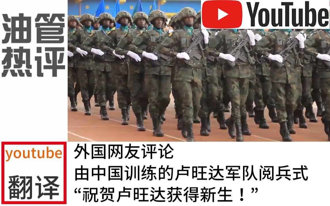 外国网友评论由中国训练的卢旺达军队阅兵式
