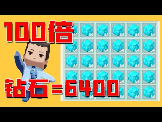 【木鱼】迷你世界: 开启100倍生存,第一天就成为了最富有的人!
