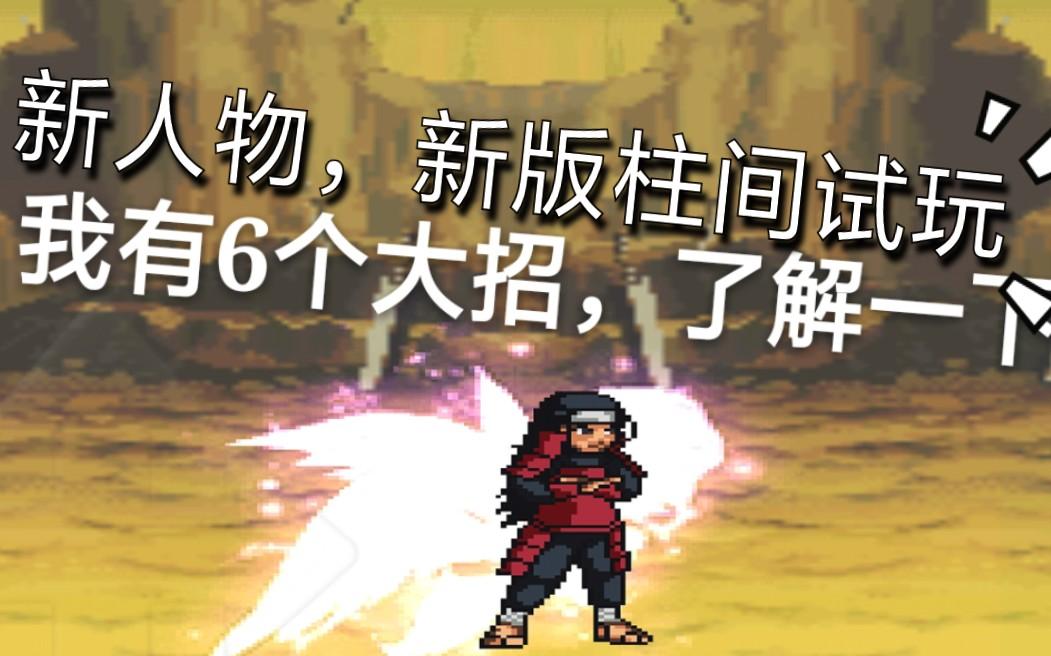 死神vs火影 新人物柱间试玩, 我有2个形态6个大招, 了解一下