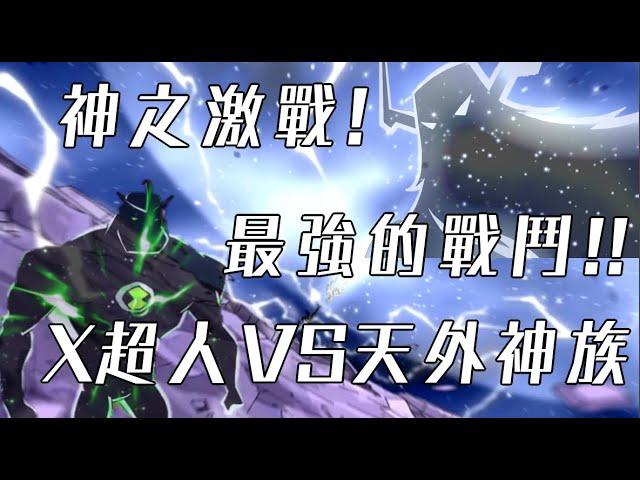 介紹最強英雄x超人!ben10 全面進化 omniverse 歐美動畫 童年經典38【睿x漫畫】