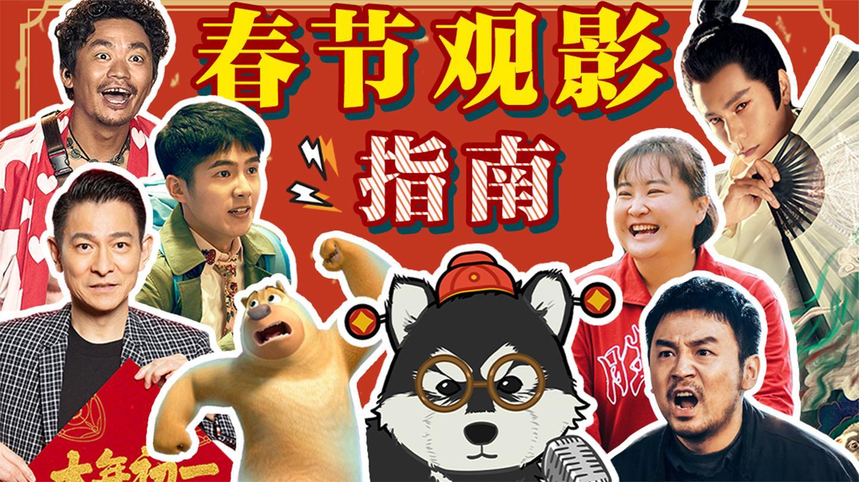 春节第一张电影票给谁? 春节档最全观影指南