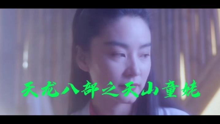 经典电影《新天龙八部之天山童姥》演员阵容强大, 林青霞, 巩利