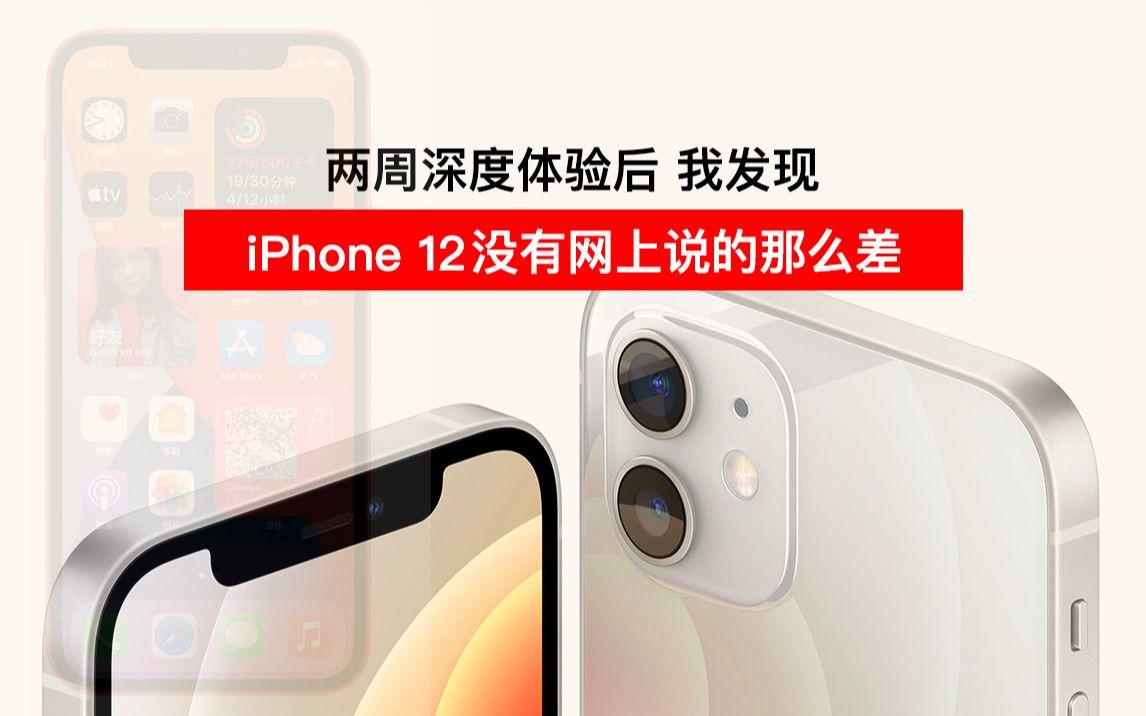 iPhone12评测: 换个角度看, 会多一种对产品的理解