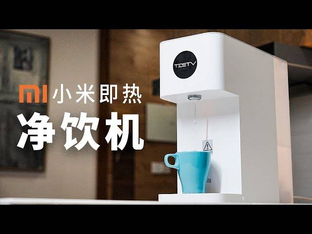 小米台式净饮机: 多喝烫水,渣男语录?【值不值得买】