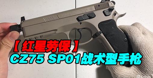 【红星劳保】CZ75 SP01战术型手枪国语原创测评