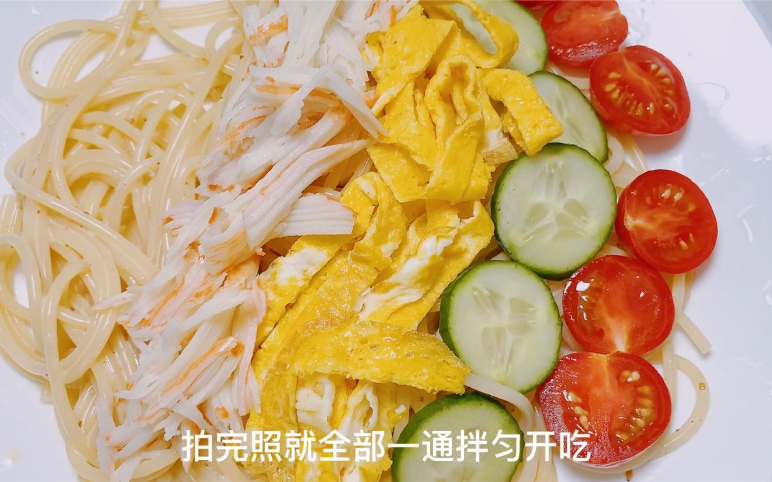 低脂沙拉意面, 营养丰富, 清清爽爽的口感, 吃一口就爱上, 减肥的姐妹快试试吧