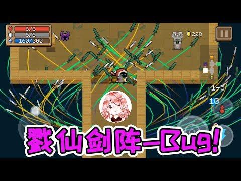 【元氣騎士•Soul Knight】剑来!养剑葫无限召唤Bug?戮仙剑阵现世,Boss秒死