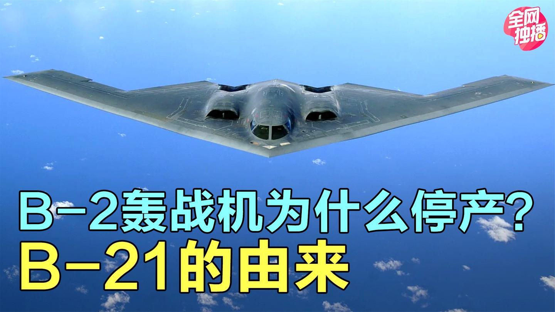 B-2隐形轰战机为什么停产, B-21的由来, 美国战略轰炸机都在哪里