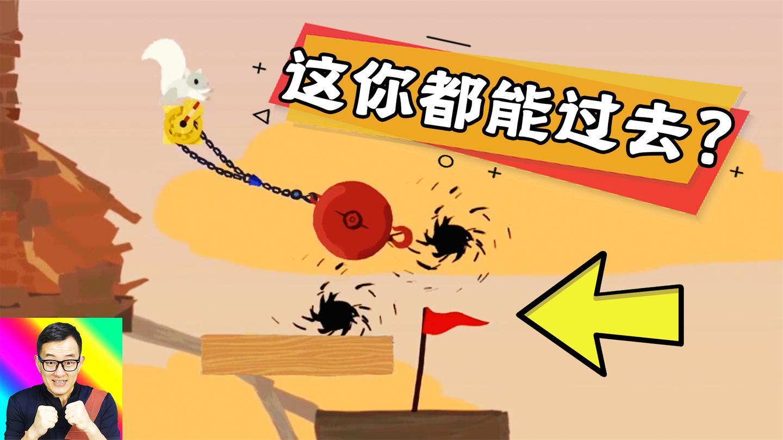 两个黑洞加持终点, 再加大摆锤, 你怎么过去的? 超级鸡马02a