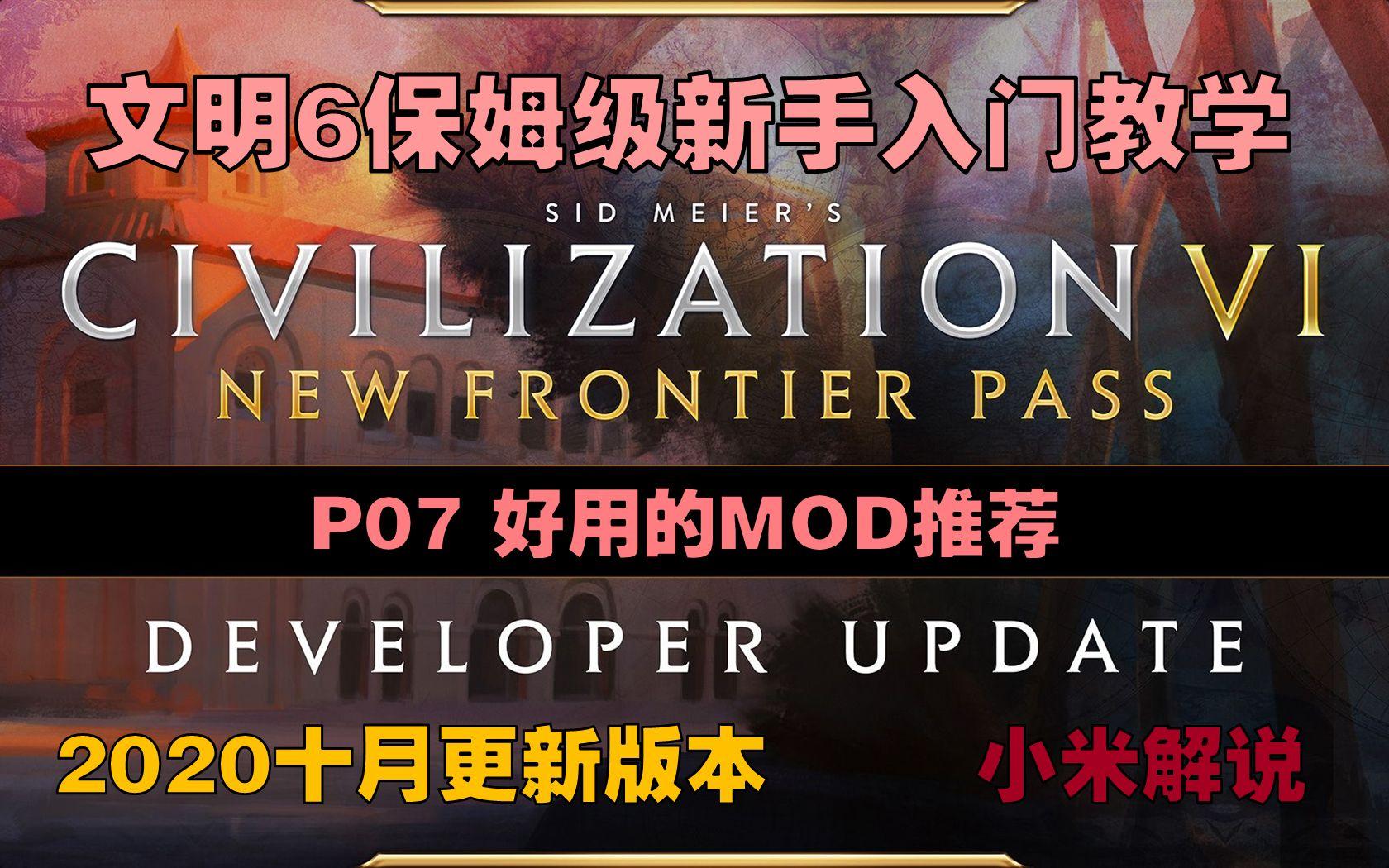 【文明6】【新纪元】新手入门教学 P07 好用的mod推荐