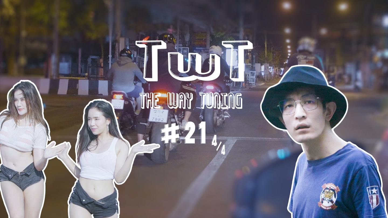 TWT之溜溜哥泰国大冒险最终之魔王决战篇之旅途的终点!