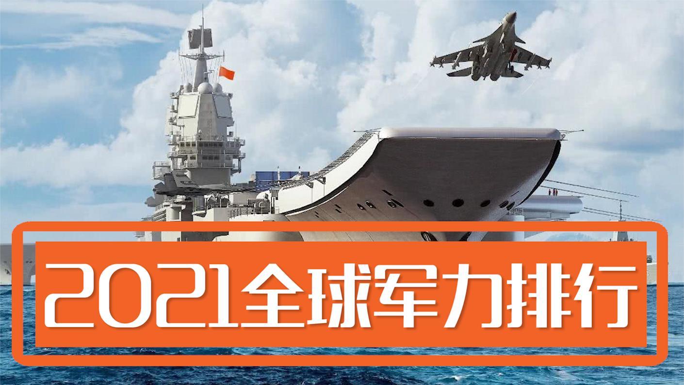 2021年全球军事实力排行榜Top100