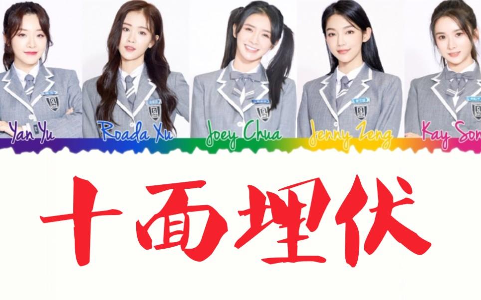【青春有你2】十面埋伏组音源! 喻言/蔡卓宜/曾可妮/张楚寒/蔡卓宜