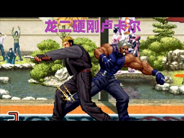 拳皇2002: 龙二用刀子硬刚卢卡尔大招,看谁的威力更加强大