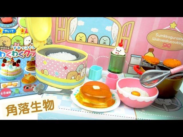 實玩 re-ment 角落生物 角落小夥伴 令人興奮的烹飪 料理場景組 美食甜點 迷你擺件 全8入 蛋糕 鬆餅 飯糰 漢堡 炸天婦羅 冰淇淋汽水 餅乾 漢堡排 玩具開箱
